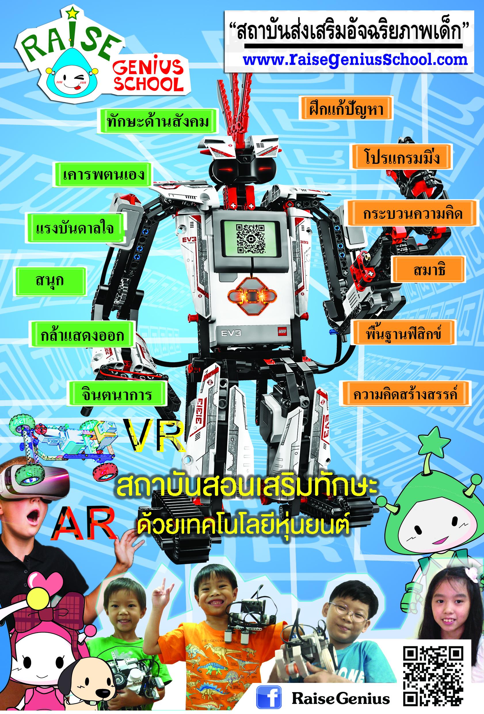 นวัตกรรมการสอนประดิษฐ์หุ่นยนต์ ผ่าน Technology AR ( augmented reality) VR ( Virtual Reality)