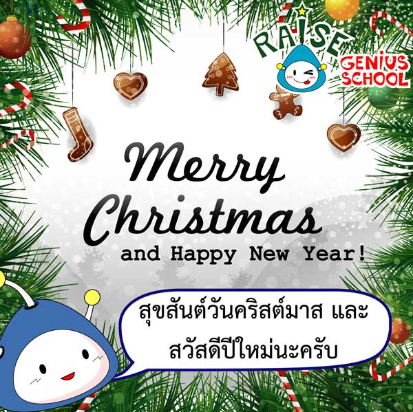 สุขสันต์วันคริสต์มาส และ สวัสดีปีใหม่นะครับ