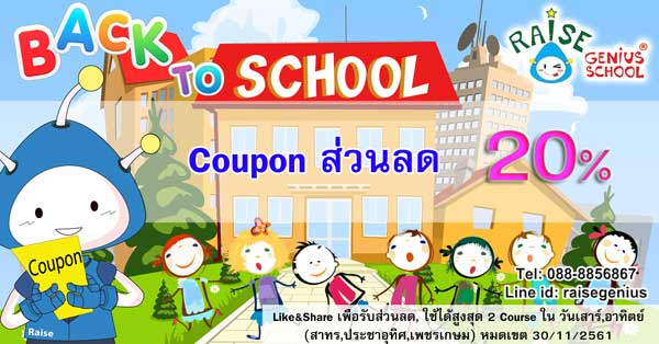 Like&Share coupon 20% discount course fee