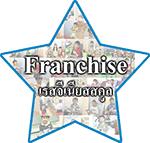 franchise-raisegeniusschool-icon แฟรนไชส์ศูนย์หุ่นยนต์
