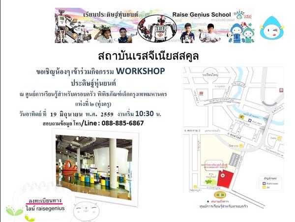 workshop-raise-lego-robot-7-web