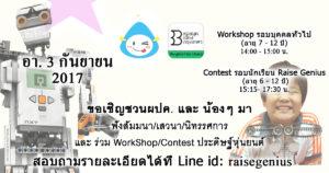 Poster Raise Digtal Classroom Bangkok City Library_Row
