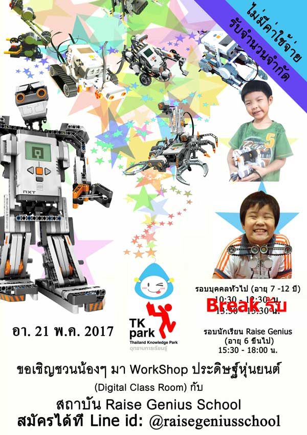 Poster-Raise-Digtal-Classroom-TKPark-May-2017-Break