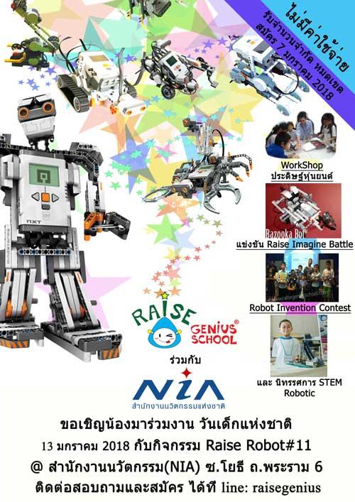 งานวันเด็กแห่งชาติ Raise Robot ครั้งที่ 11 สำนักงานนวัตกรรมแห่งชาติ