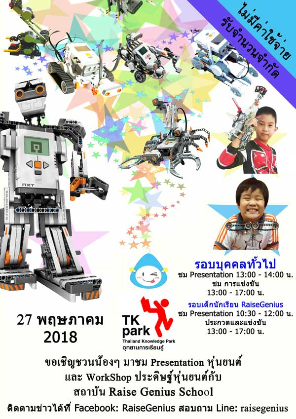 กิจกรรม Raise Genius School @TKPark Central World 2018