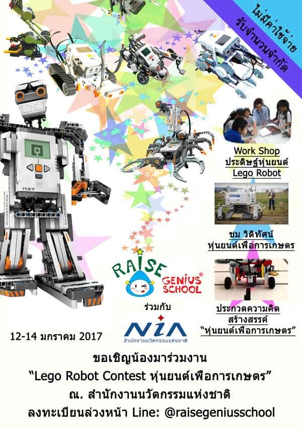 กิจกรรมวันเด็กแห่งชาติ ประกวด หุ่นยนต์ LEGO
