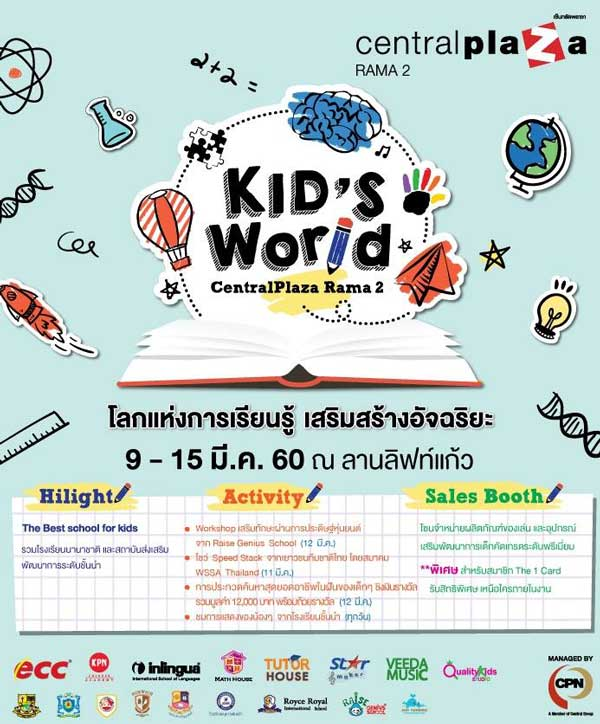 central_kids_world_web