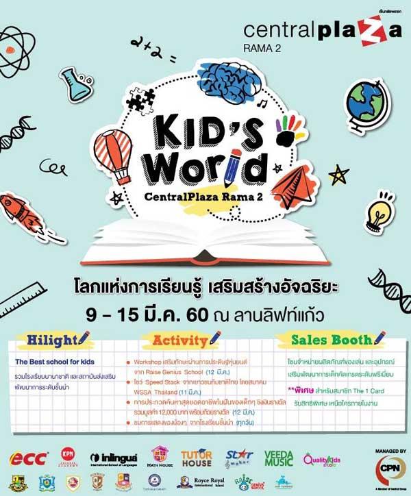 central_kids_world_web