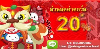 raise chinese new years 2559