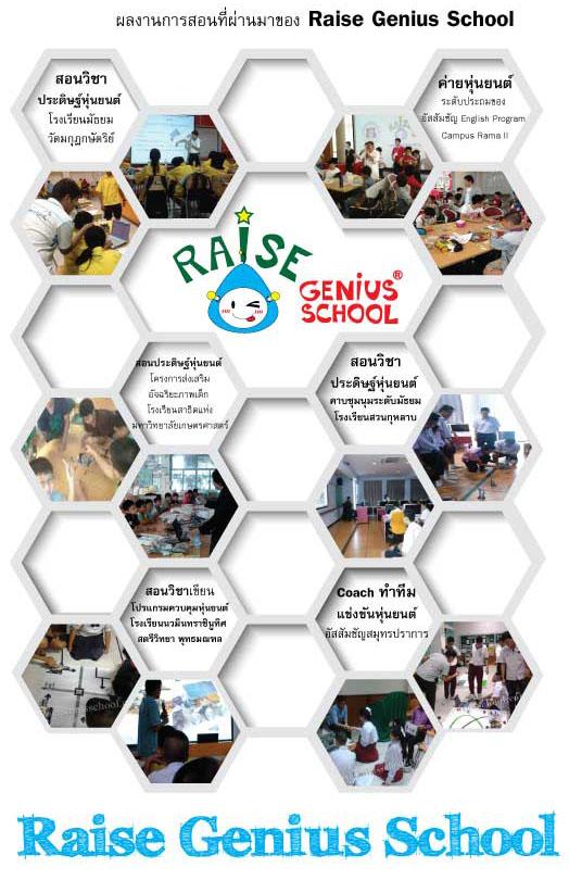 สะเต็มศึกษา (stem education stem robotic ) ผ่านการ เรียนเขียนโปรแกรมควบคุมหุ่นยนต์ สร้างหุ่นยนต์