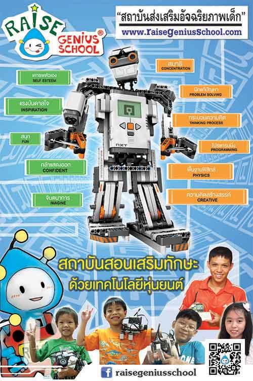 robot-lego-nxt-mindstorm- lego thailand - ต่อเลโก้