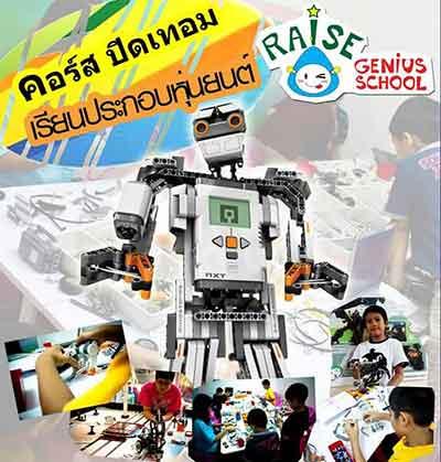 คอร์ส ปิดเทอมเรียน ประดิษฐ์หุ่นยนต์