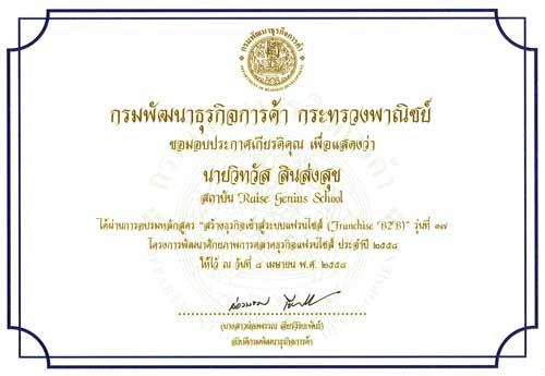 franchise b2b certificate