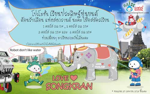 raise genius school songkran holiday promotion