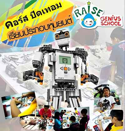 Raise_Robot_Summer_Camp