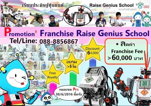 promotion แฟรนไชส์หุ่นยนต์ เรสจีเนียสสคูล ถึง 30 มิถุนายนนี้ โปรโมชั่นแฟรนไชส์