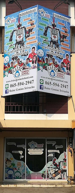 หน้าตึก สาขา ศรีราชา แฟรนไชส์ สาขาที่ 6 ของ Raise Genius School ครับ