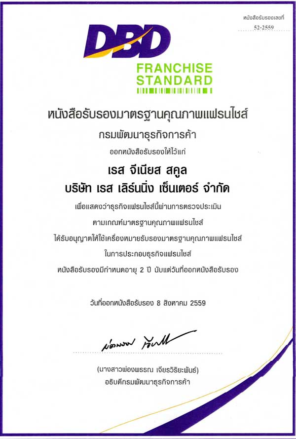 franchise_standard_cert_raise_web_600_2