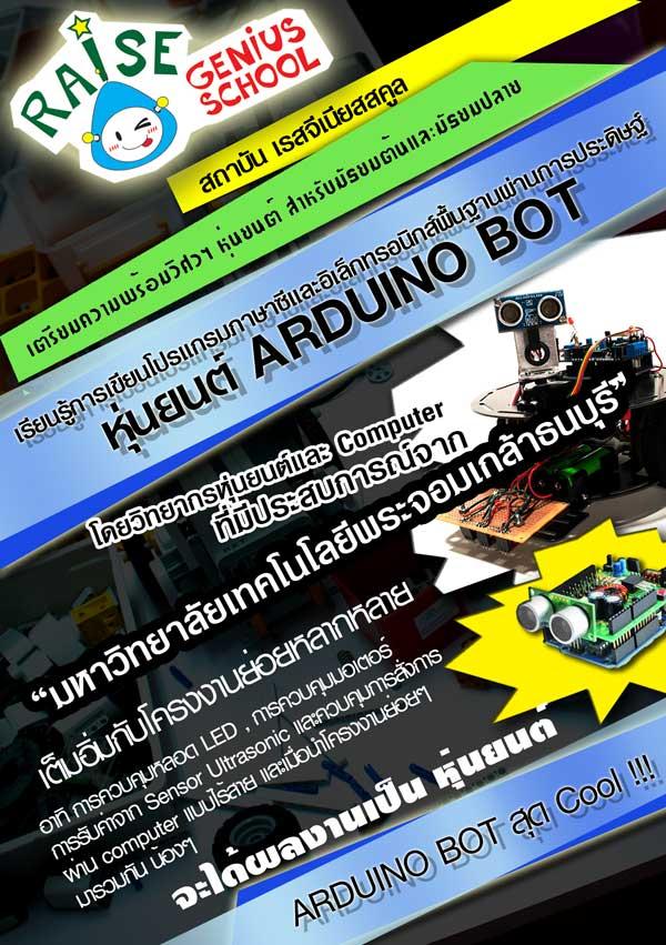Arduino Course for maker 1