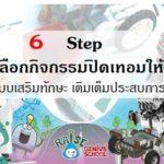 TIP 6 Step เลือกกิจกรรมปิดเทอม ให้เด็ก