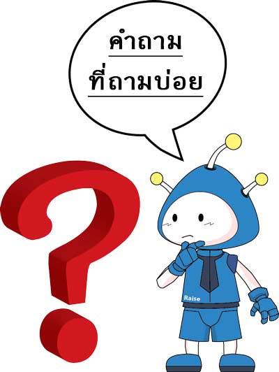 RaiseGeniusFAQ คำถาม ที่ถามบ่อย