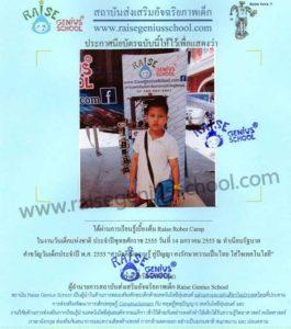 กิจกรรมเพื่อสังคม RaiseGenius ออกงานวันเด็ก ทำเนียบรัฐบาล 2012 เพื่อสังคม