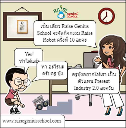 ประโยชน์ของการเรียนประดิษฐ์หุ่นยนต์ โดยเฉพาะประโยชน์ด้านจิตใจ