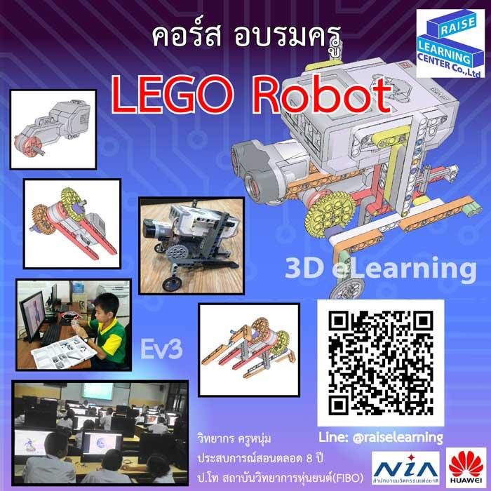 อบรมครู หุ่นยนต์ ระดับ ประถม มัธยม ด้วย Lego Robot ev3 education