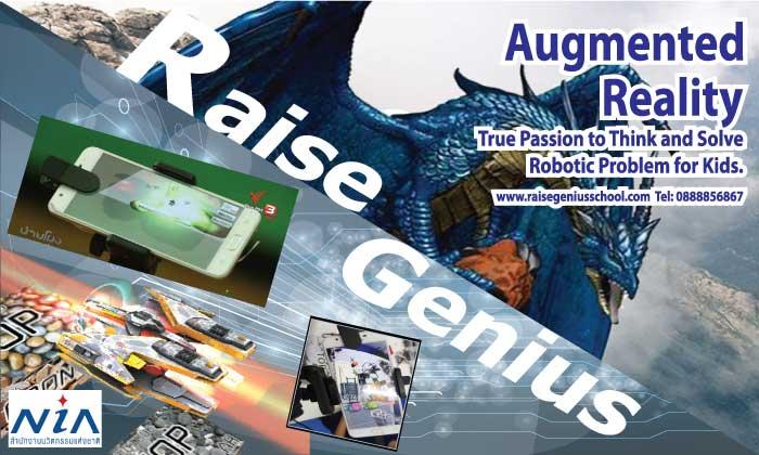 นวัตกรรม การสอนสร้างหุ่นยนต์ ด้วยเทคโนโลยี Augmented Reality (AR)