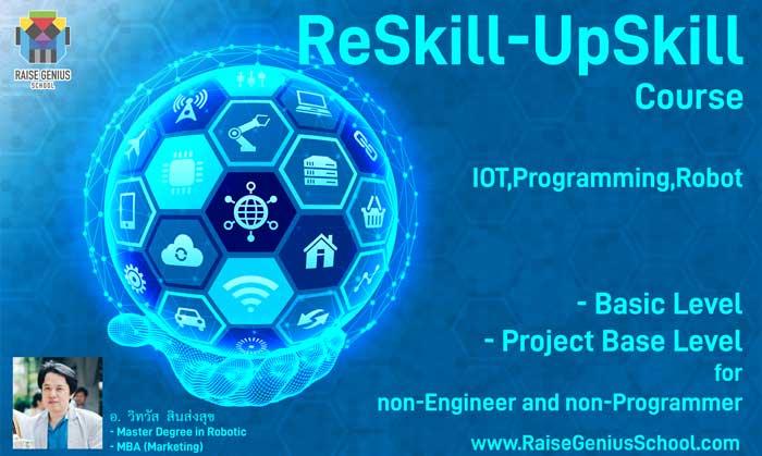 Course reskill upskill ด้าน IOT, Programming และ Robot & Automation Course สำหรับผู้ใหญ่ (สำหรับ Non-Engineer, Non-Programmer)