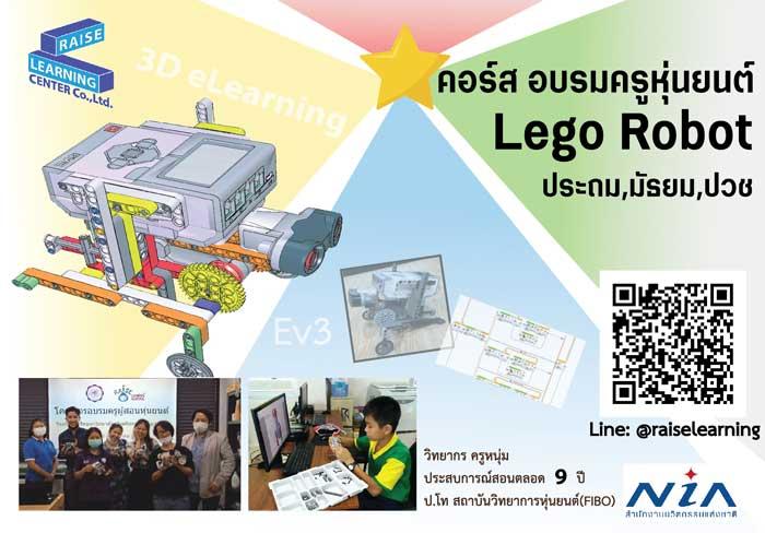 คอร์ส อบรมครูหุ่นยนต์ ระดับ ประถม มัธยม ปวช ด้วย Lego mindstorm ev3 education ทั้งด้านโครงสร้าง และ การเขียนโปรแกรม ควบคุม ด้วยอาจาร์ยที่มีประสบการณ์สอนมาตลอด 9 ปี จบ ป.โท
